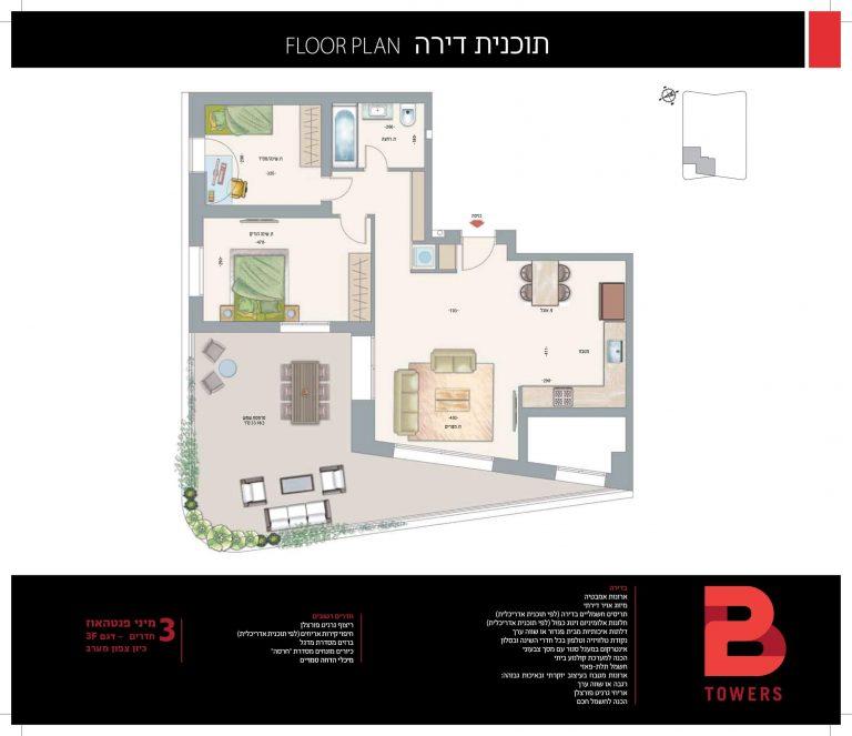 B-towers תכנית 3 חדרים מיני פנטהאוס דגם 3F